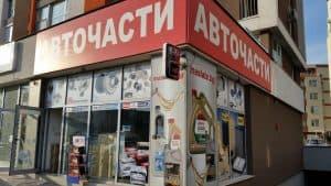 Магазин за масла и авточасти дружба