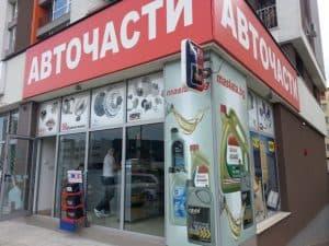 Maslata.bg