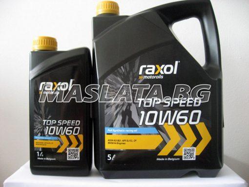 Масло 10w60 RAXOL TOP SPEED
