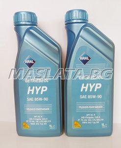 МАСЛО ARAL HYP 85W90 BM 235.0
