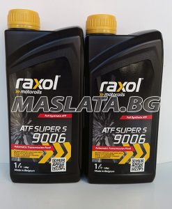 МАСЛО ЗА АВТОМАТИЧНА КУТИЯ RAXOL ATF SUPER S 83220142516