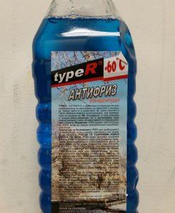 Антифриз концентрат -60С TypeR - 1 литър